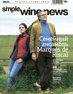 Simple Wine News, июнь 2014